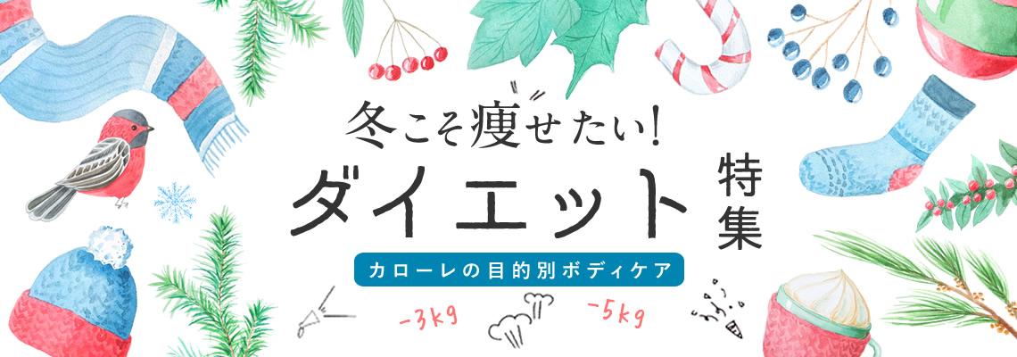 Let's モテボディ作り!