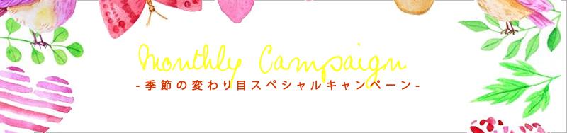 季節の変わり目スペシャルキャンペーン